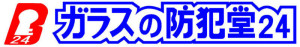 防犯堂ロゴ